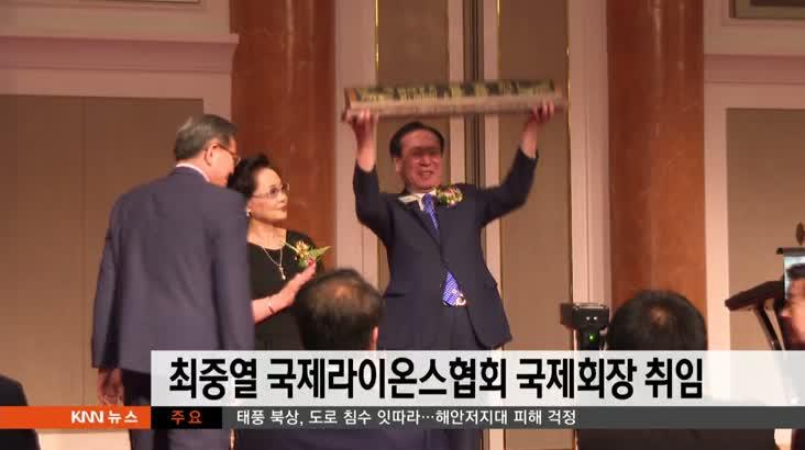 최중열 국제라이온스협회 국제회장 취임