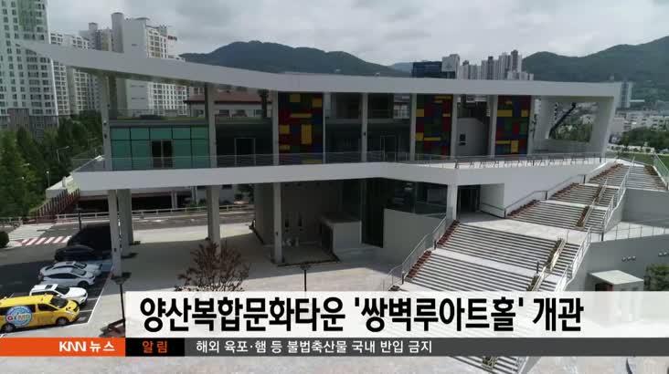 양산복합문화타운'쌍벽루아트홀'개관
