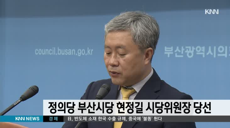현정길 정의당 부산시당 위원장 당선