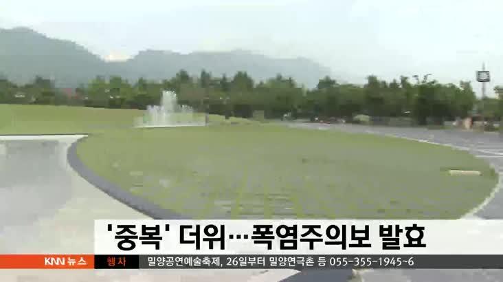 뉴스와 생활경제 날씨 7월22일(월)