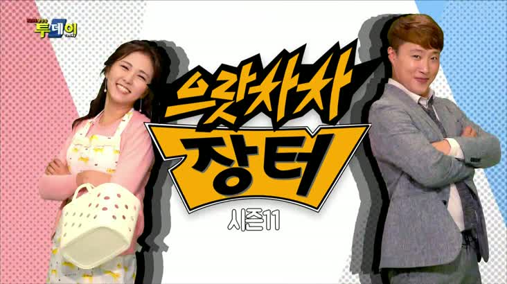 (07/10 방영) 으랏차차 장터 시즌 11 – 수영팔도시장 2편