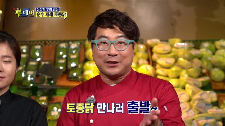 (07/11 방영) 신선한 우리밥상 – 순수 재래 토종닭