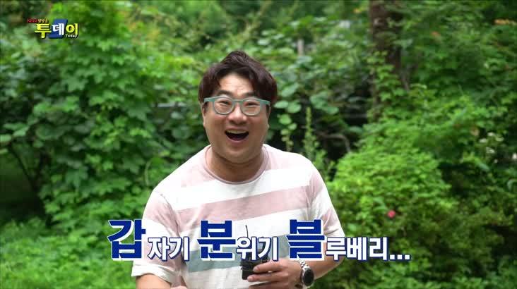 (07/12 방영) 풍물 ( 경남고성의 보랏빛 유혹 – 블루베리)