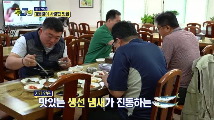 (07/11 방영) 테마맛집 – 대통령이 사랑한 맛집