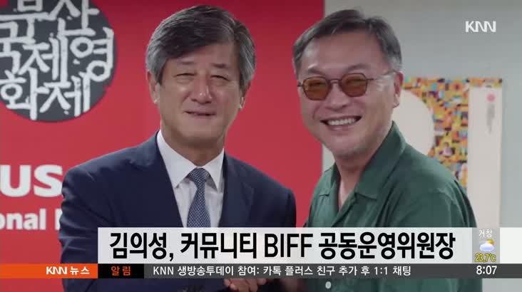 커뮤니터 BIFF 공동운영위원장에 배우 김의성 위촉