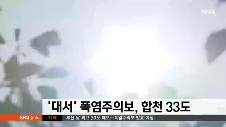 뉴스와 생활경제 뉴스 날씨 단신 7월23일(화)