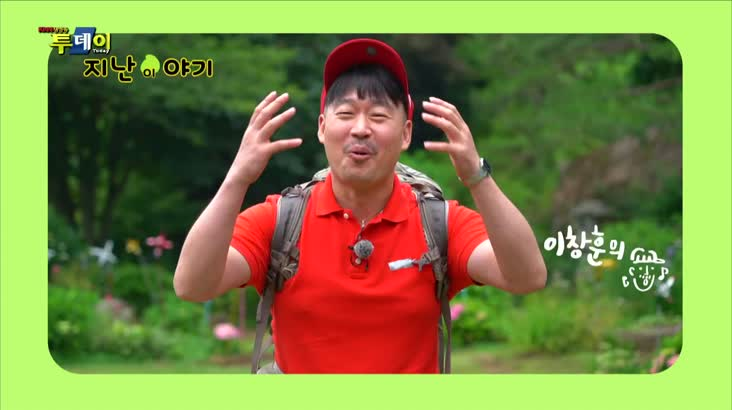 (07/18 방영) 이창훈의 초보캠핑 – 아이들을 위한 최고의 놀이터
