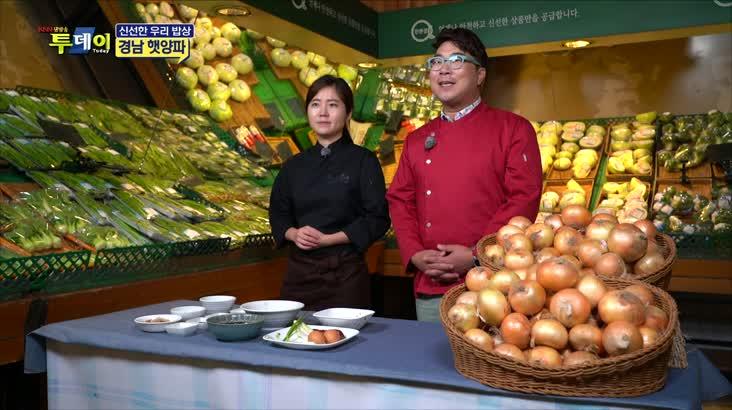 (07/18 방영) 신선한 우리밥상 – 경남 햇양파