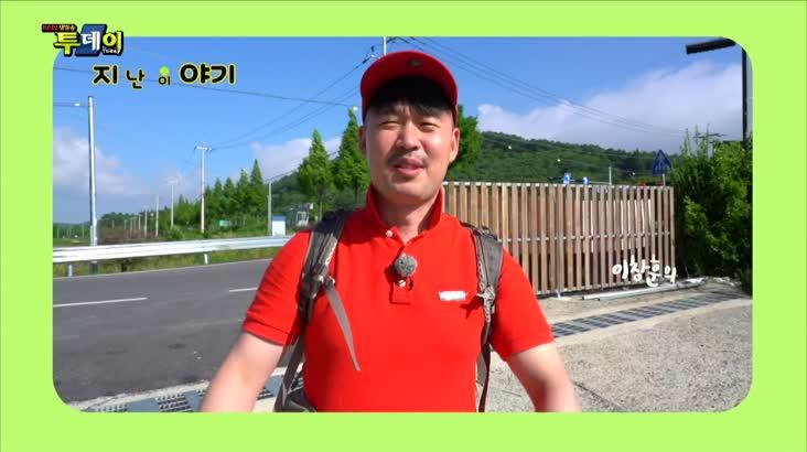(07/19 방영) 이창훈의 초보캠핑 – 고성 캠핑장! 마지막 이야기