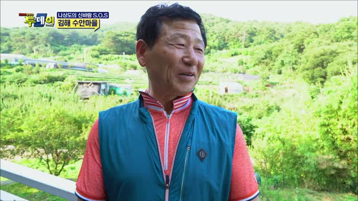(07/22 방영) 나상도의 신바람 S.O.S – 김해 수안마을