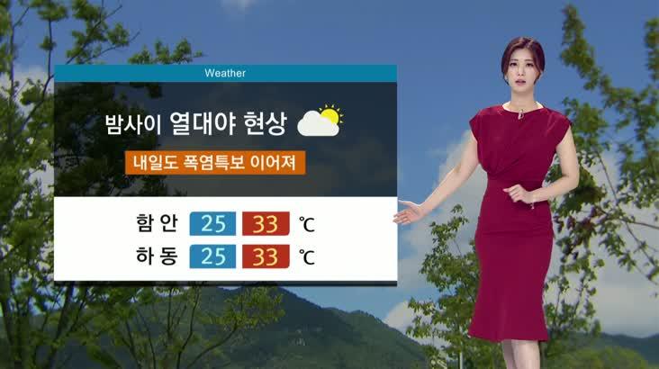 뉴스아이 날씨 7월23일(화)