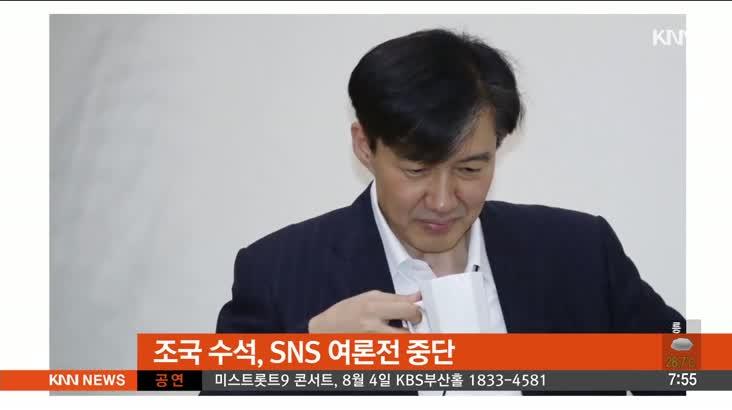 [뉴스클릭] – 조국 페북정치 중단