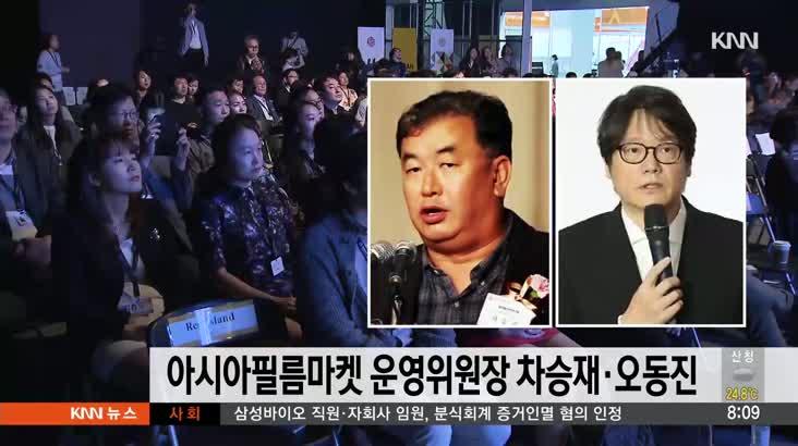 BIFF 아시아필름마켓 공동운영위원장에 차승재,오동진