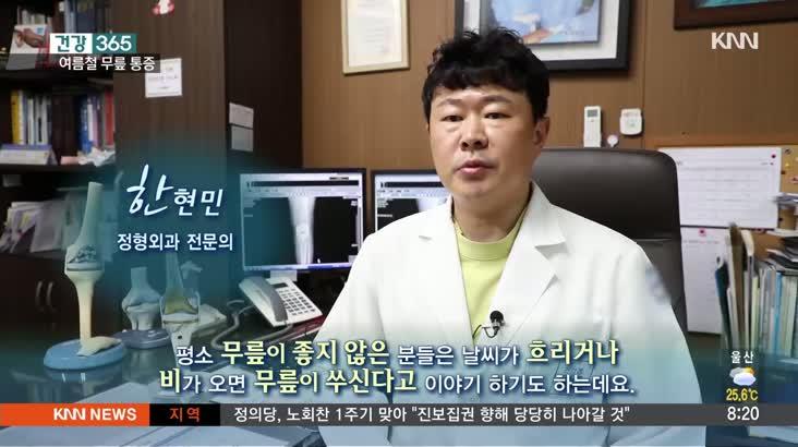 [건강365] – 여름철무릎건강