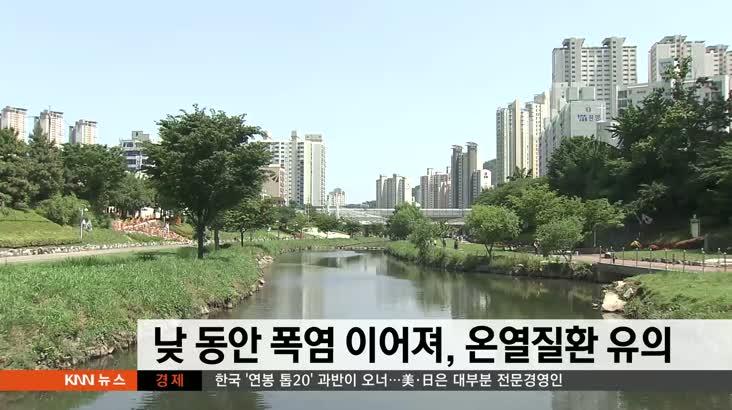 뉴스와 생활경제 날씨 7월24일(수)