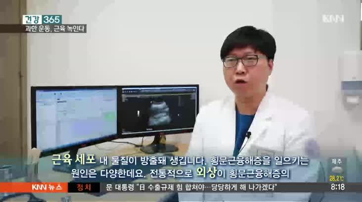 [건강365] – 횡문근융해증