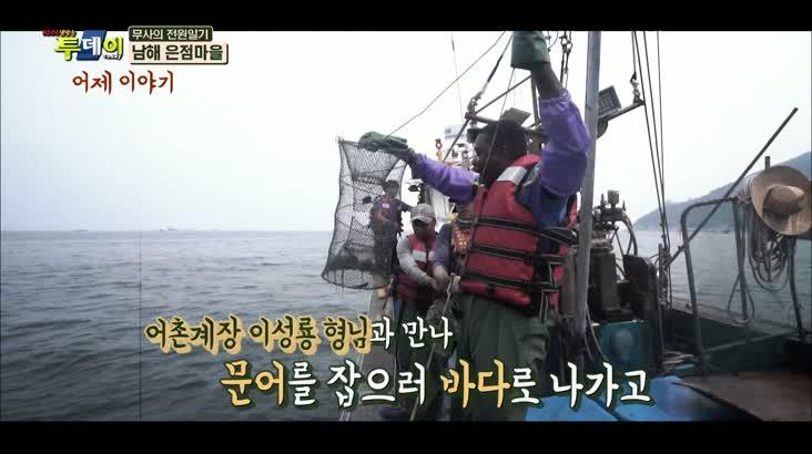 (07/23 방영) 무사의 전원일기 – 남해 은점마을 2부