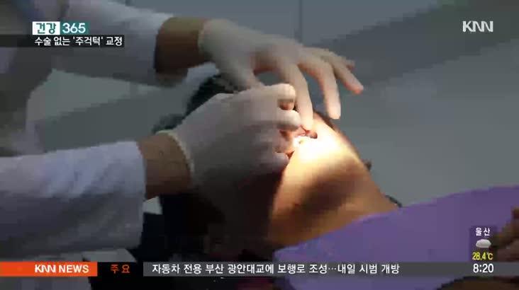 [건강365] – 주걱턱