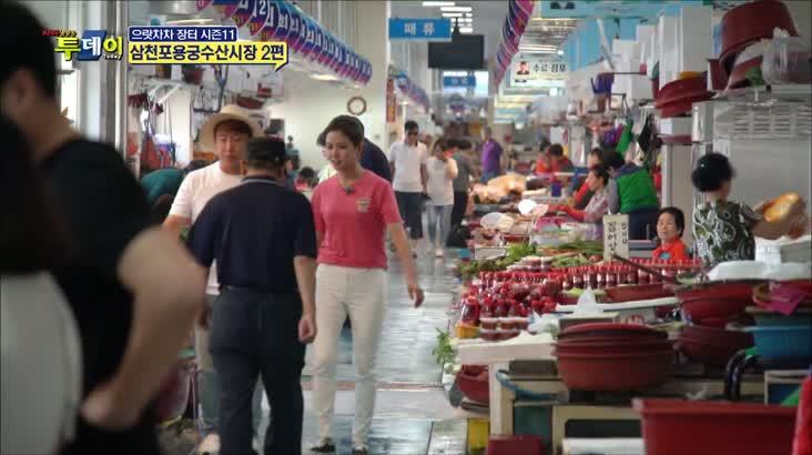 (07/24 방영) 으랏차차 장터 시즌 11 – 삼천포용궁수산시장 2편