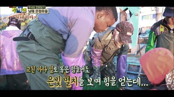 (07/24 방영) 무사의 전원일기 – 남해 은점마을 3부