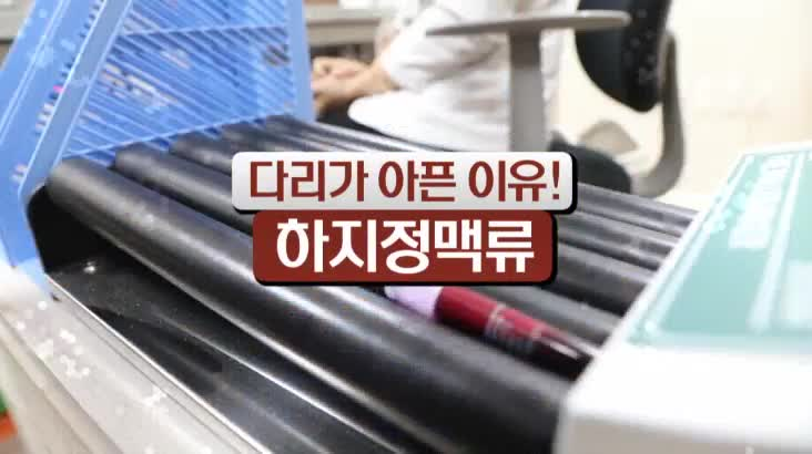 (07/27 방영) 다리가 아픈 이유! 하지정맥류 (김병준 / 흉부외과 원장)
