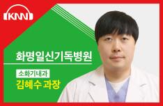 (08/02 방송) 오후 – 헬리코박터에 대해 (김혜수 / 화명일신기독병원 소화기내과 과장)