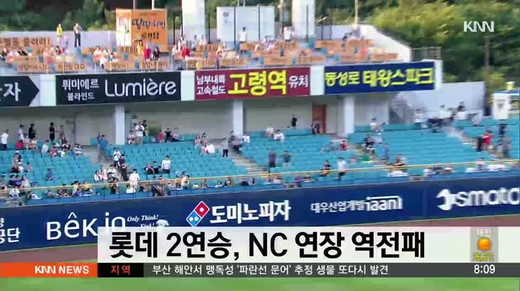 롯데 2연승, NC 연장 역전패