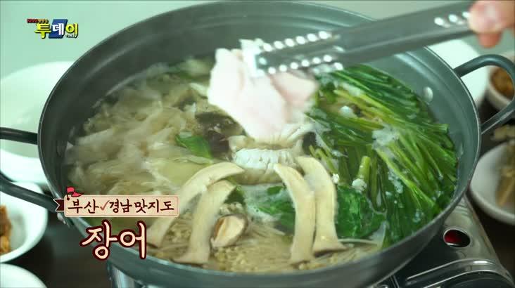 (07/30 방영) 부산. 경남 맛지도 – 갯장어회 & 뱀장어 양념구이;