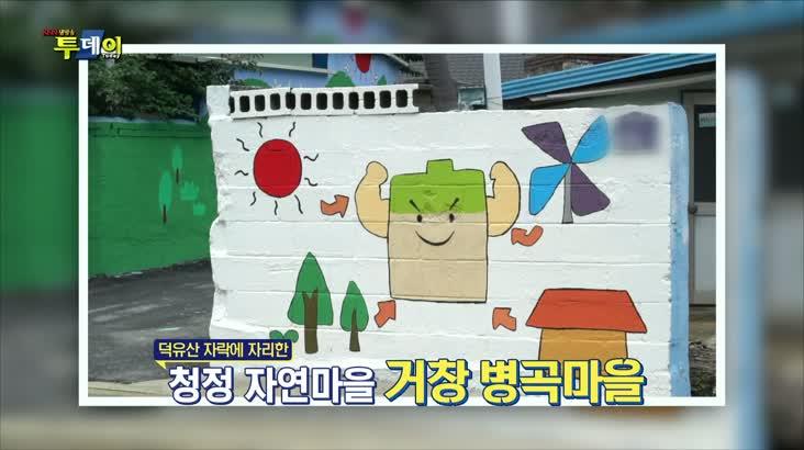 (07/30 방영) 신바람 SOS – 거창 병곡마을