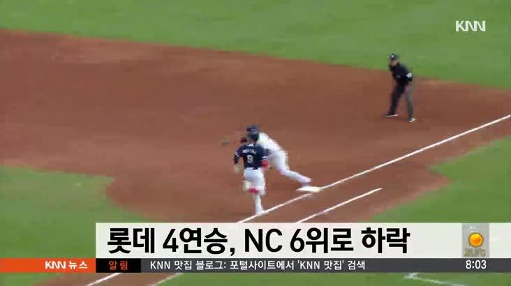 롯데 4연승, NC 6위로 하락