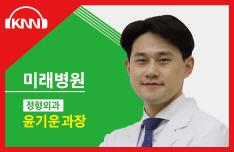(08/09 방송) 오전 – 원판형 연골판에 대해 (윤기운 / 미래병원 정형외과 과장)