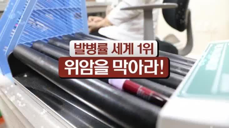 (08/03 방영) 발병률 세계 1위 위암을 막아라! (오성진 / 위장관외과 원장)