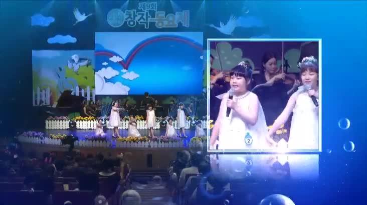 (08/04 방영) 제9회 산토끼와 따오기가 함께하는 창작동요제