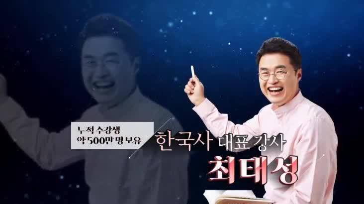 (08/03 방영) 최강1교시 – 최태성