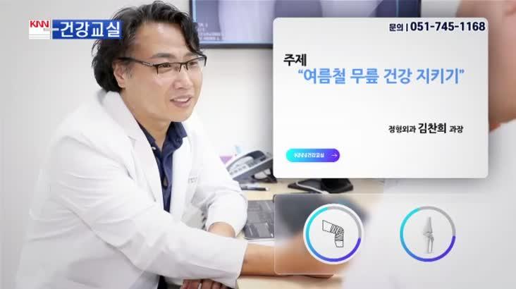 [2019. 8. 12 KNN건강교실] 여름철 무릎 건강 지키기