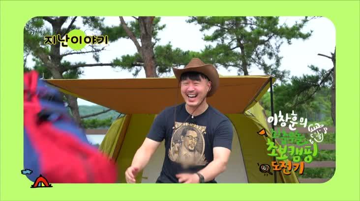 (08/02 방영) 이창훈의 초보캠핑 – 사천 비토섬 2편