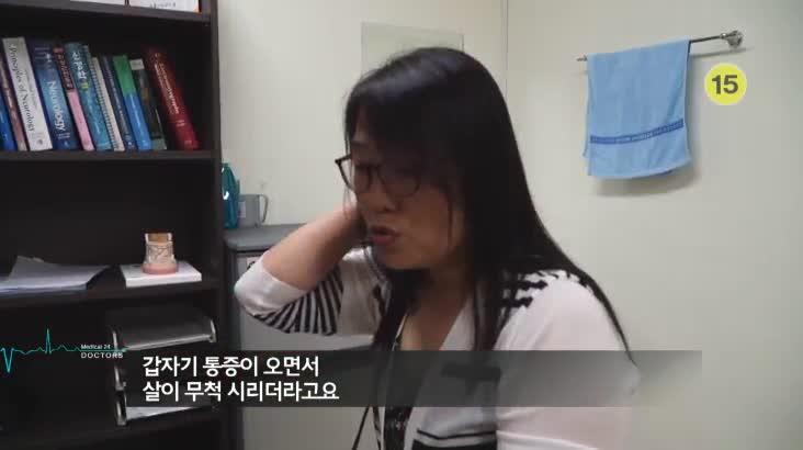 (08/05 방영) 메디컬 24시 닥터스 2부 – 체계적인 진단으로 복합통증을 해결한다