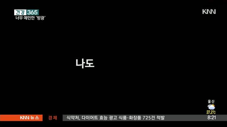[건강365] – 과민성방광 8/8 3'20″