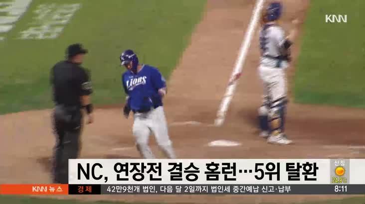 NC 연장 결승홈런…5위 탈환