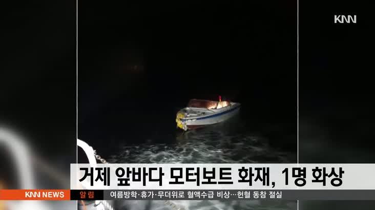 거제 앞바다 모터보트서 화재, 1명 화상