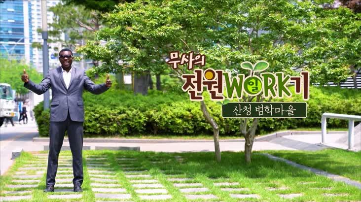 (08/06 방영) 무사의 전원일기 – 산청 범학마을 2편