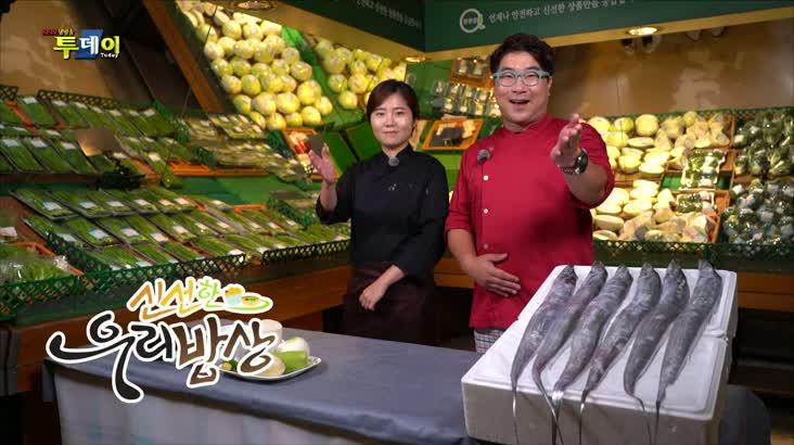(08/08 방영) 신선한 우리밥상 – 제주 생갈치