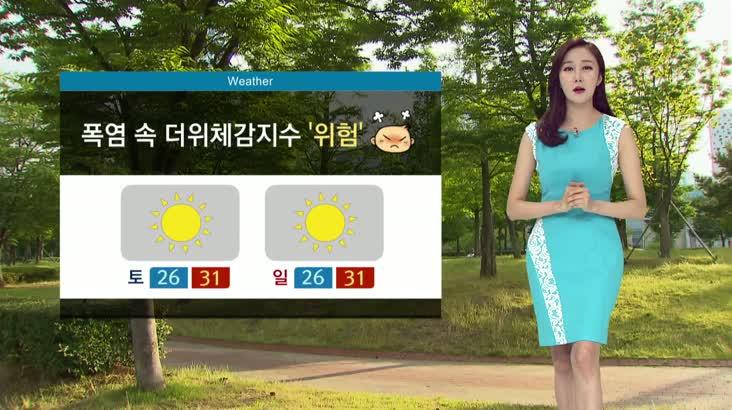 뉴스아이 날씨 8월 9일(금)