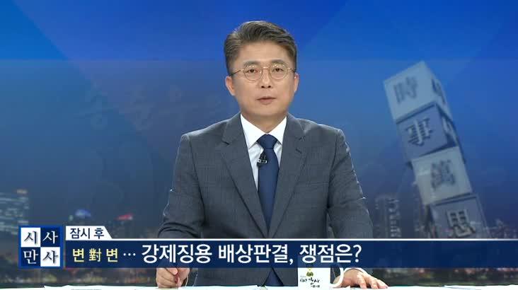(08/09 방영) (금) 송준우의 시사만사
