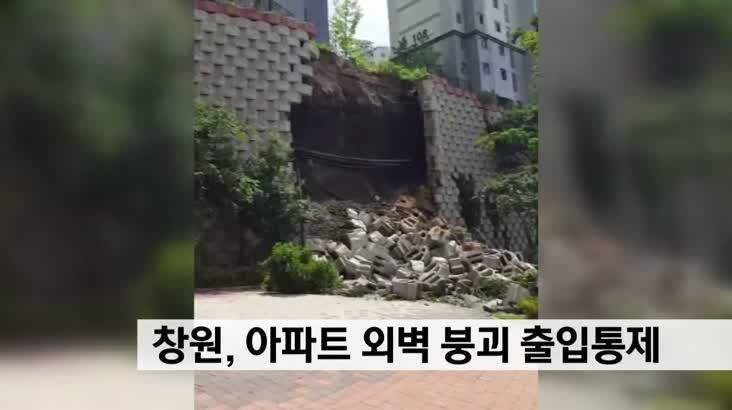창원, 아파트 외벽 붕괴 출입통제