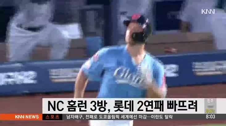 NC 홈런 3방, 롯데 2연패 빠뜨려
