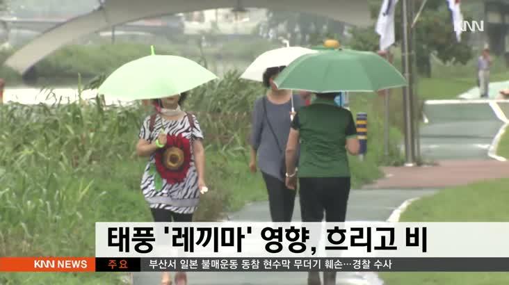 우산 챙기세요, 전국 흐리고 비