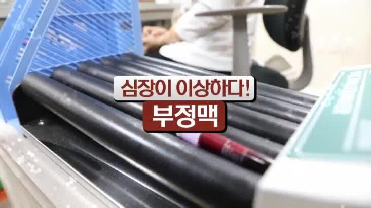 (08/10 방영) 심장이 이상하다! 부정맥 (김대경 / 순환기내과 교수)