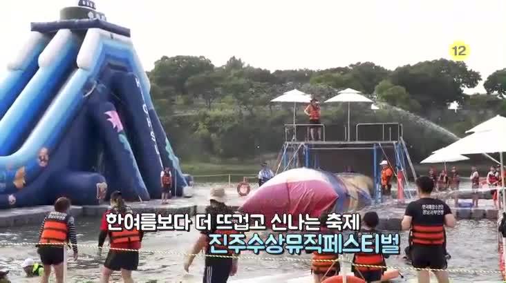 (08/11 방영) 2019 진주 수상뮤직페스티벌