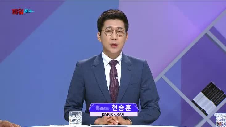 (08/11 방영) 파워토크 – 류효종 (창원시 스마트혁신산업국장), 최홍배 (한국해양대 국제대학 교수)